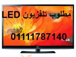 Lcd-led مطلوب تلفزيونات