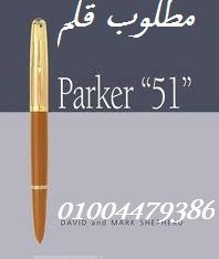 مطلوب قلم Parker 51/61/75