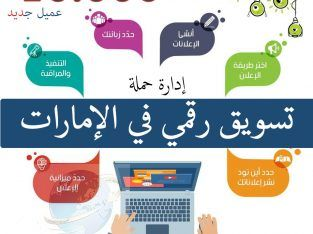 دعاية وإعلان في إمارة الفجيرة بالإمارات