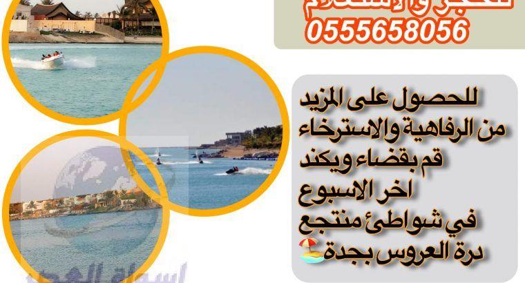 درة العروس فلل وشاليهات شاطئ البردايس والشاطئ الذهبي