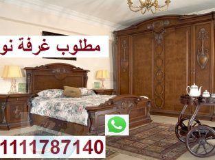 مطلوب غرفة نوم وعفش منزل كامل  واجهزة كهربائية