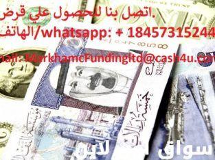 قرض للجميع في المملكة العربية السعودية فقط: قدم الآن: