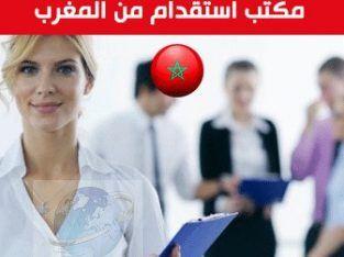 مكتب استقدام مغربي مكتب الصقور