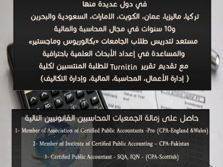 مدرس خاص للمحاسبة، الاقتصاد، ادارة مالية وادارة التكاليف، والمعايير الدولية المحاسبية