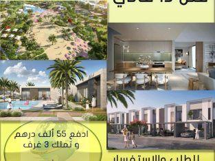 فلل للبيع جاهزه في دبي ذا فالي