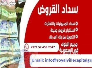 عرض قرض للأعمال الشخصية والتجارية