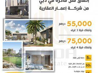 فلل فاخرة للبيع في دبي – شركة إعمار العقارية