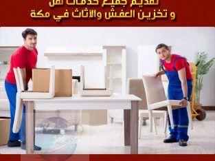 شركة نقل وتخزين العفش والآثاث بمكة – الجواد العربي