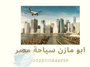 شقق فنادق القاهرة مصر