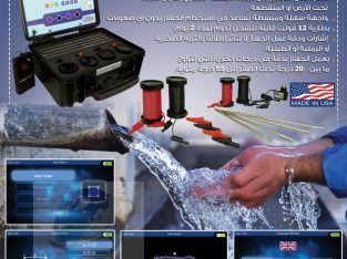 افضل اجهزة البحث عن المياه الجوفية | بي ار 750 بروفيشنال
