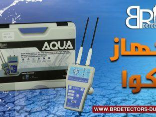 اصغر اجهزة البحث عن المياه الجوفية والابار | اكوا
