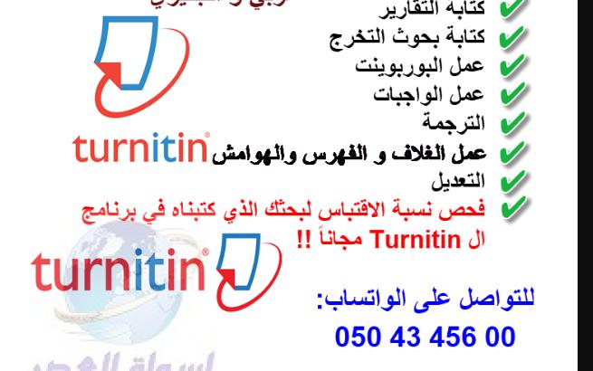 عمل بحوث جامعية بالامارات بدون نسبة انتحال و فحص النسبة في ال Turnitin