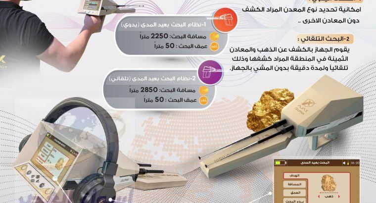جهاز كشف الذهب الفا | اجهزة كشف الذهب والكنوز
