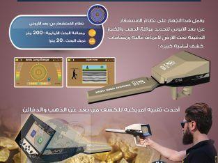 IOTA AJAX | جهاز كشف الدفائن – جهاز كشف الذهب | ايوتا اجاكس
