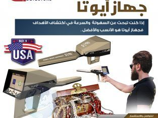 اجهزة كشف الذهب الامريكية ايوتا IOTA