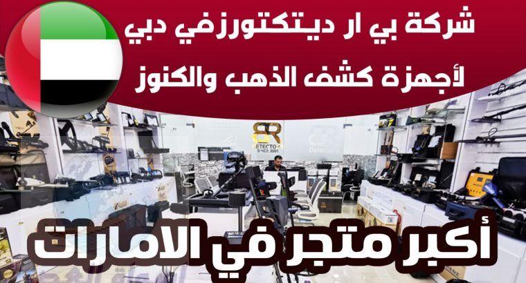 اسعار اجهزة كشف الذهب – احدث اجهزة كشف الذهب | شركة بي ار ديتكتورز دبي