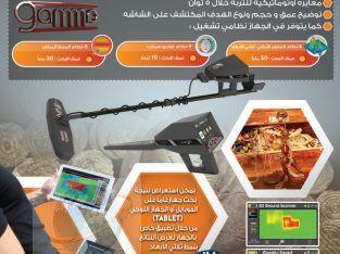 GAMMA | جهاز كشف الذهب التصويري – اجهزة كشف الذهب الطبقية | غاما