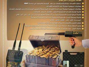 ارخص اجهزة كشف الذهب سبارك