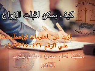 اشهر محامي احوال شخصية 01093950433