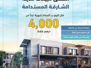 فلل للبيع في مدينة الشارقة المستدامة في منطقة الرحمانية