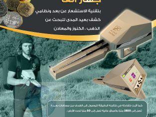 اجهزة كشف الذهب الامريكية الفا اجاكس