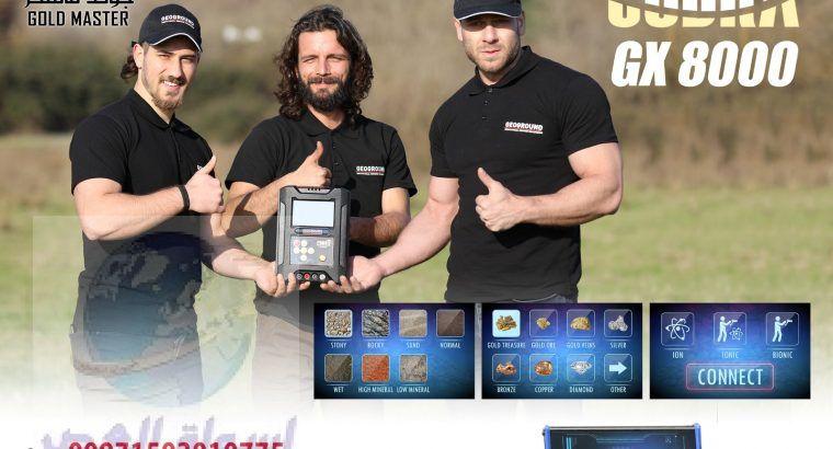 جهاز كشف المعادن والذهب كوبرا جي اكس 8000