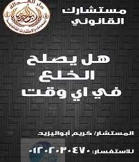 محامي متخصص في قضايا الخلع(كريم ابو اليزيد)01202030470