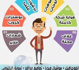 تصميم الشعارات والهويات التجارية والموشن جرافيك