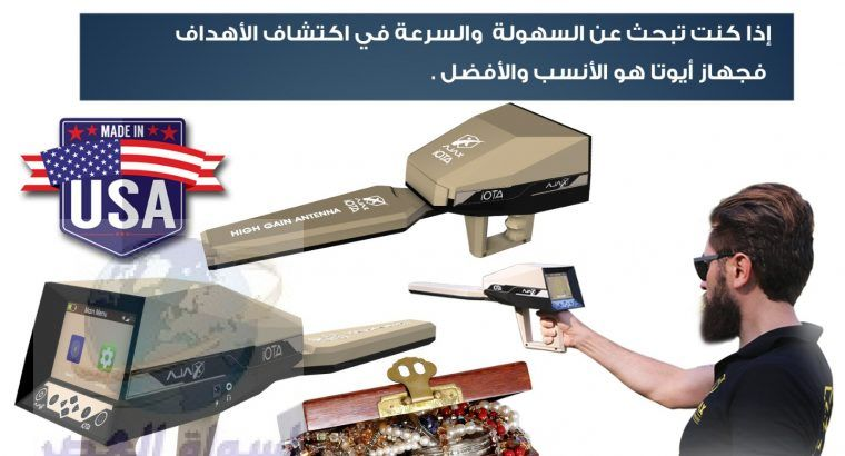 اجهزة كشف المعادن | شركة بي ار ديتكتورز دبي
