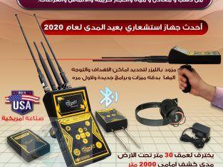 افضل جهاز لكشف الذهب MF 1100 PRO / شركة بي ار دبي