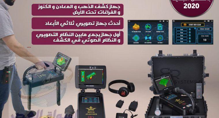 اجهزة كشف الذهب التصويرية 3D | شركة بي ار دبي