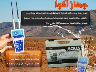 جهاز كشف المياه والابار الاستشعاري_اكوا AQUA