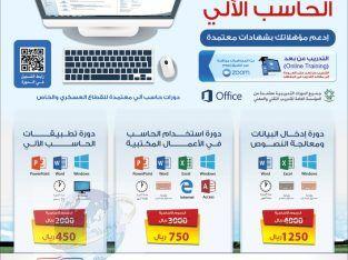 خصومات هائلة على دورات تطبيقات الحاسب الآلي Office