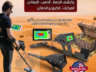 اجهزة كشف الذهب التصويرية اجاكس غاما / بي ار دبي