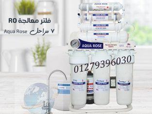 فلتر مياه 7 مراحل