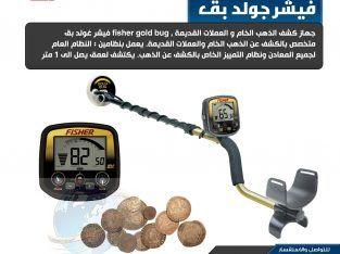جهاز كشف الذهب في السعودية / كاشف الذهب بسعر رخيص