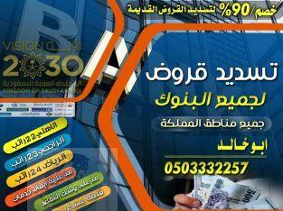 تسديد القروض 0503332257