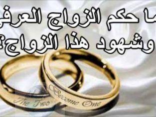 محامي زواج العرفي