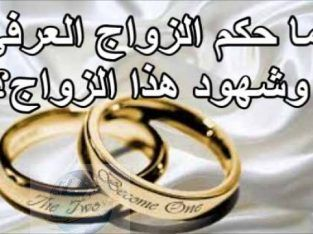 مكتب مستشارك القانوي الزواج العرفي في مصر