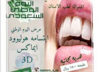 عياده الدكتورة منيرة العديني