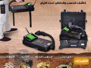 جهاز كشف الذهب في مصر – اجهزة التنقيب عن الذهب