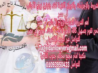 محامى زواج اجانب