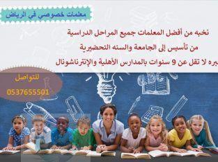 أفضل المعلمات للتدريس خصوصي بالرياض 0537655501