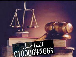 محامي قضايا تجارية في مصر