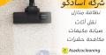 *شرگـة آسادگو السعودية*   شركة نظافه-صيانه-نقل ا