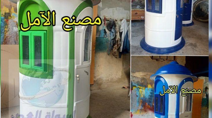 كشك حارس امن للبيع في مصر – مصنع الأمل
