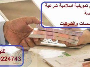 حلول تمويلية اسلامية شرعية مرخصة