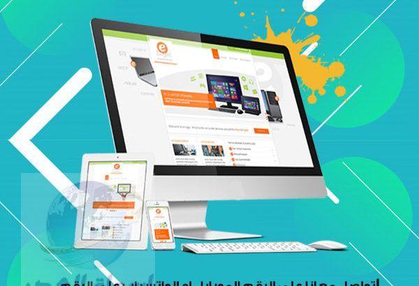 تصميم متجر إلكتروني – خدمات تصميم مواقع تجارة إلكت