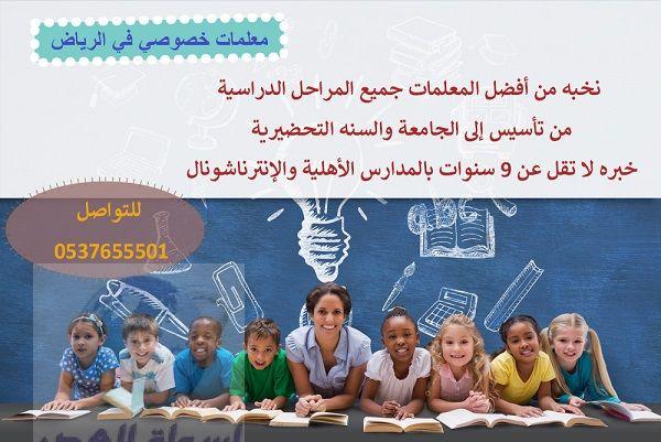معلمة تأسيس ابتدائي غرب الرياض