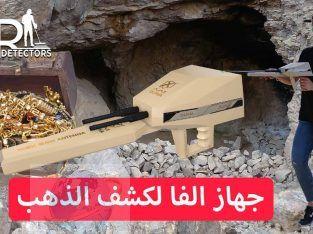 جهاز كشف الذهب المدفون الفا